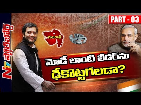 Can Rahul Gandhi Lead Congress Party in Gujarat Elections? || Story Board 03 || NTV