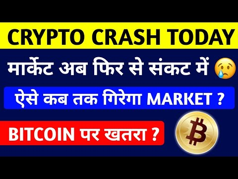 Crypto Market Crash Today | Why Crypto Market Is Going Down ?