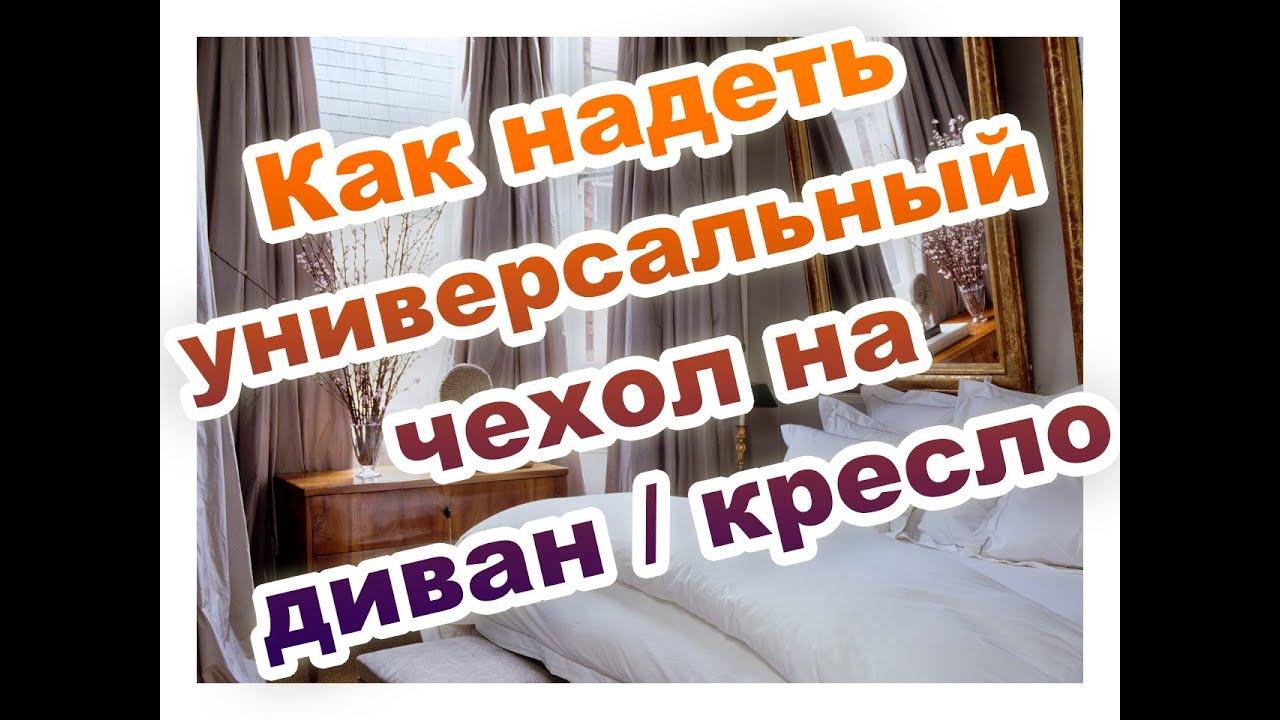 Купить чехол на диван клик-кляк в интернет-магазине moltobene. Su ✓чехлы для диванов клик-кляк под заказ и ваши размеры ✓хорошие отзывы.