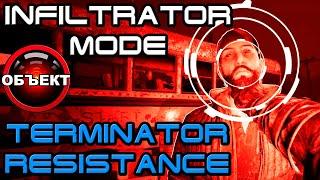 Terminator Resistance Infiltrator Mode - обзор [ОБЪЕКТ] Терминатор Сопротивление Режим Инфильтратора