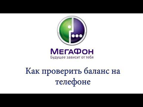 Как проверить баланс на Мегафон