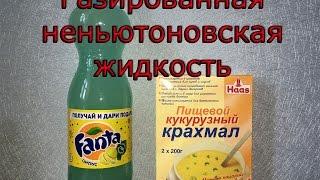 Газированная неньютоновская жидкость Fanta цитрус + кукурузный кразмал!!!