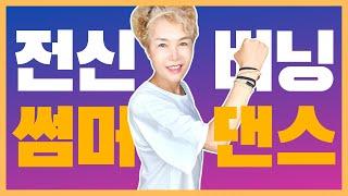 [35kg 감량비법] 신나는 썸머 댄스 2탄!!  | …