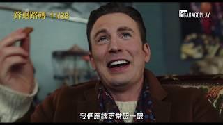 每個人都是嫌疑犯!【鋒迴路轉】正式電影預告 11/28(四) 磨刀霍霍