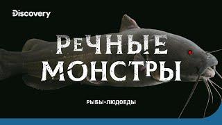 Рыбы-людоеды - Речные монстры