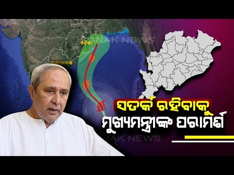 CM Naveen Patnaik Issues Advisory For Cyclone Fani
