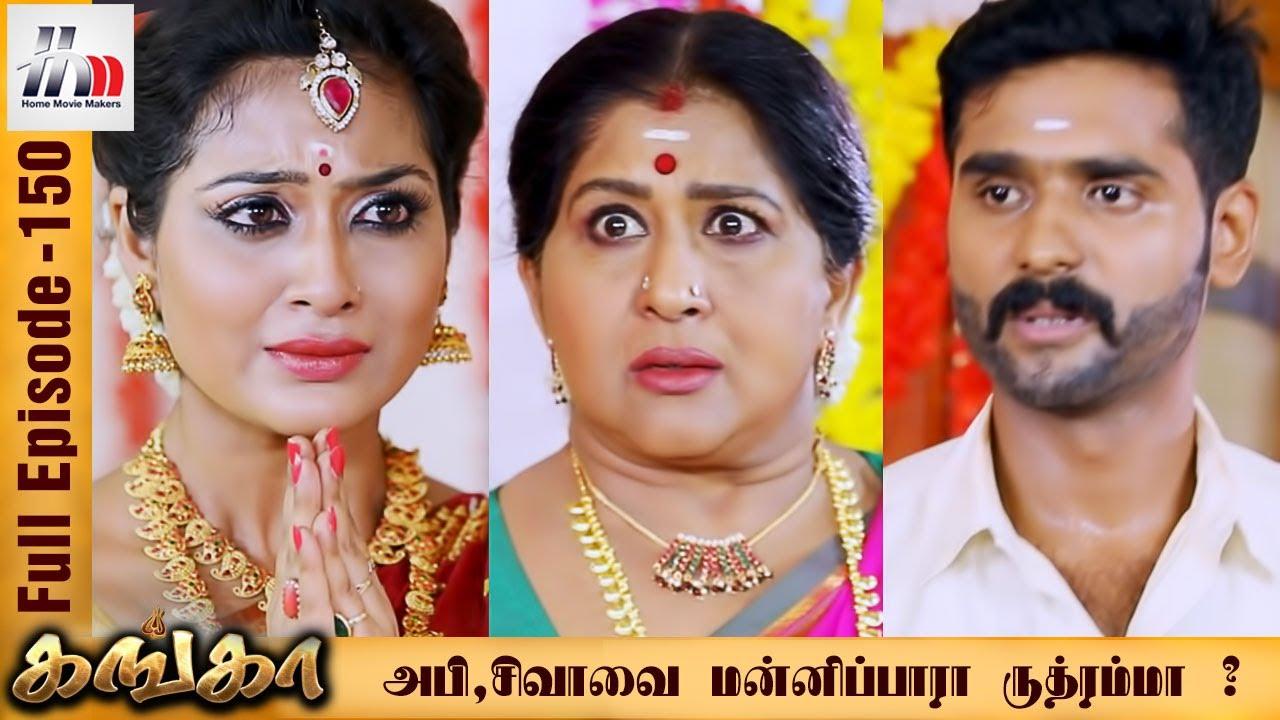 Ganga Tamil Serial | Episode 150 | 27 June 2017 | Ganga Sun Tv Serial |  Home Movie Makers