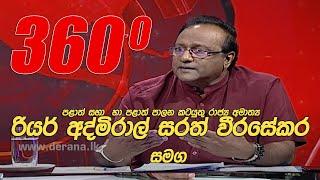 360 | with Rear Admiral Sarath Weerasekara  (02 - 11- 2020) Thumbnail