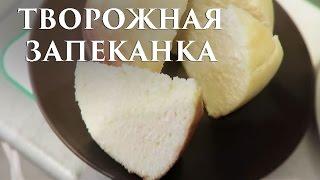 РЕЦЕПТ ТВОРОЖНАЯ ЗАПЕКАНКА - Senya Miro
