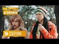 На троих - 9 серия - 2 сезон