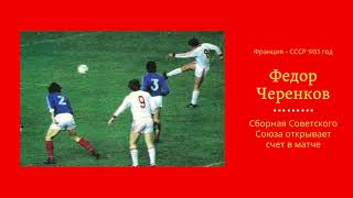 Федор Черенков открывает счет в матче Франция СССР 1983 год