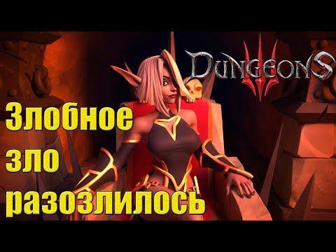 Обзор Dungeons 3 | Самая злобная стратегия | Первый взгляд