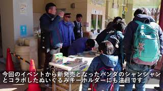 【2018.01.13】上野動物園モノレール60周年イベント