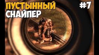 АФРИКАНСКИЙ СНАЙПЕР  Far Cry 2 Прохождение На Русском - Часть 7