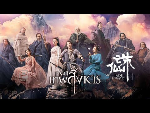 #Jade #Dynasty(2019) #english #subtitles #กระบี่เทพสังหาร HD