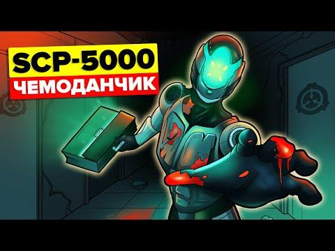 SCP-5000. Чемоданчик (Анимация SCP)
