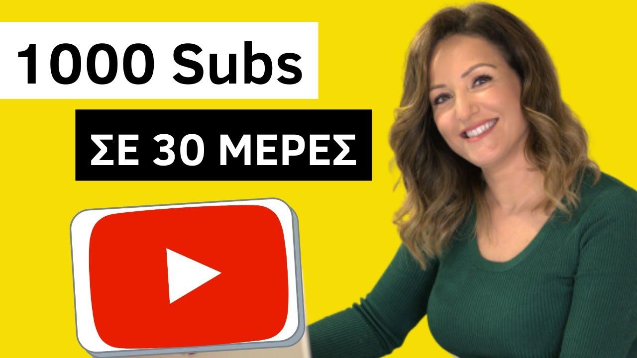 Πώς να πάρεις 1000 Subscribers σε ένα μήνα | Make Video Greece