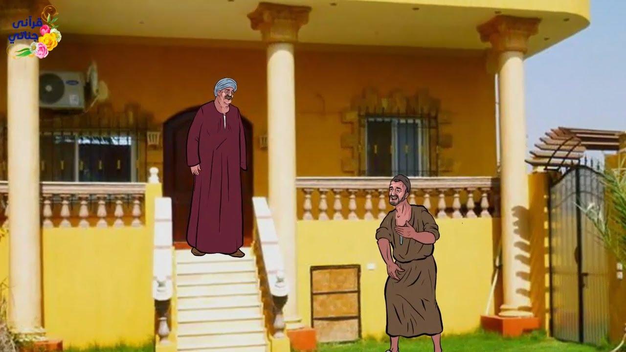 قصة رائعة ذهب حارس القصر لسيده الغني وأخبره أن أغنى رجل سيموت الليلة و في الصباح كانت المفاجأة