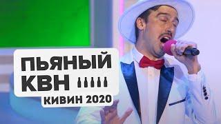 Голосящий КиВиН 2020 - Пьяный КВН