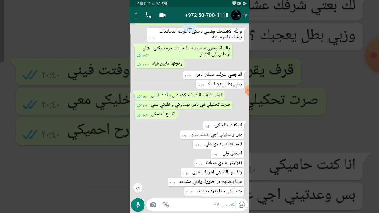 شات جوال فلسطين For Android Apk Download 10