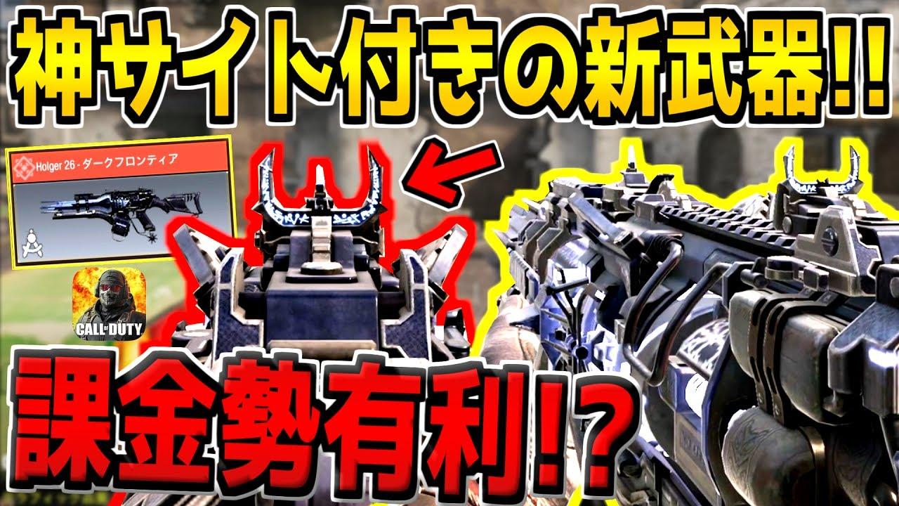 〇万円の闇ガチャで入手できる神サイト付きの新ミシック武器が最強すぎるwww【CODモバイル】