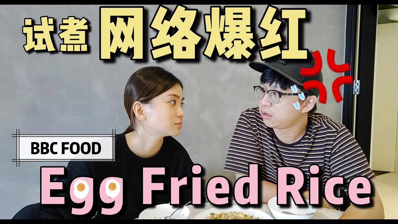 试煮网络爆红的 BBC FOOD Egg Fried Rice, 男朋友傻眼了?! #CoupleVlog 18