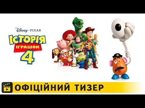 трейлер Історія іграшок 4 (2019) українською