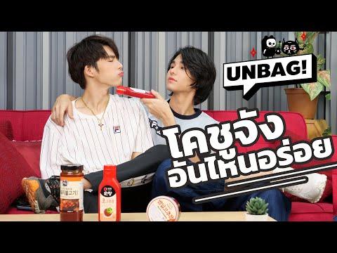UNBAG!! EP4  [โคชูจัง]