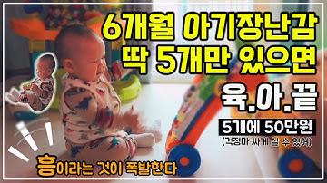 육아템 :: 6개월아기장난감 최애템 5가지 추천 / 50만원 어치 아기장난감 리뷰 / baby toys for 6 to 12 months