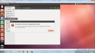 VirtualBox. Создание общей папки для системы Ubuntu.