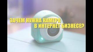 Зачем нужна камера в интернет бизнесе?