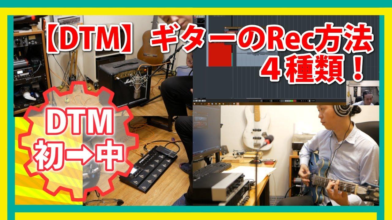【DTM初➡中】 DTMでギターをレコーディングする方法4種類!①アンプ録り ②ペナペナ録り ③アンプシュミ録り ④DSP録り