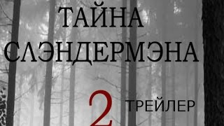 Тайна Слэндермэна 2. Трейлер/ Mystery of Slender man 2. Trailer (2014)