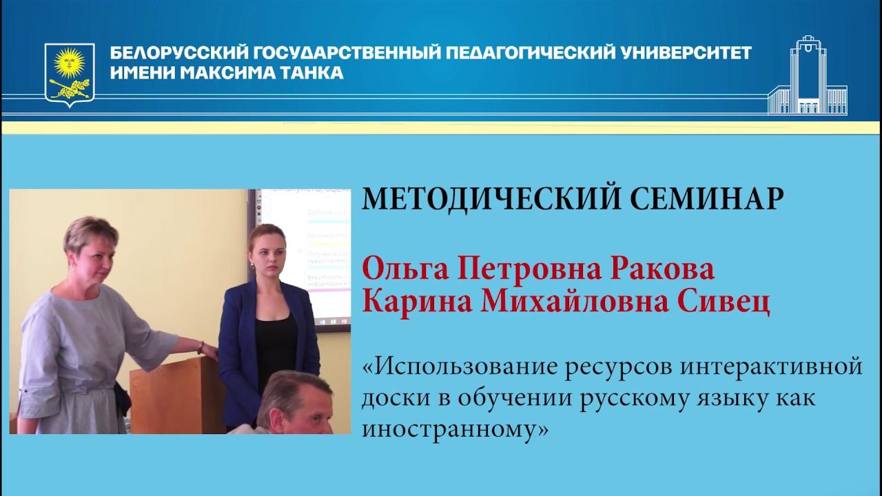 «Использование ресурсов интерактивной доски в обучении русскому языку как иностранному»