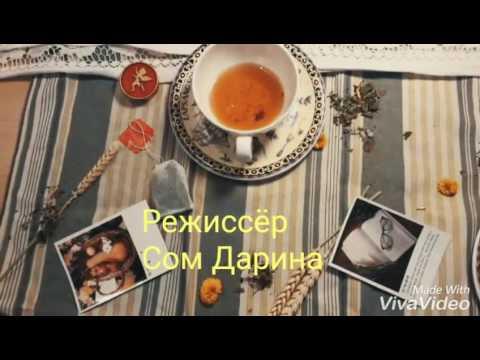 Клип Маша Badda Boo - Чай