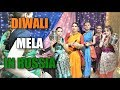 DIWALI MELA IN MOSCOW |  ДИВАЛИ МЕЛА 2018 | Indian in Russia