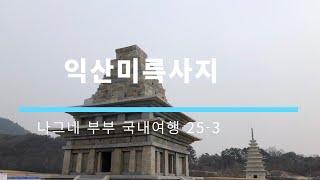 나그네 부부 국내여행 25-3  장소: 전북 익산 미륵…
