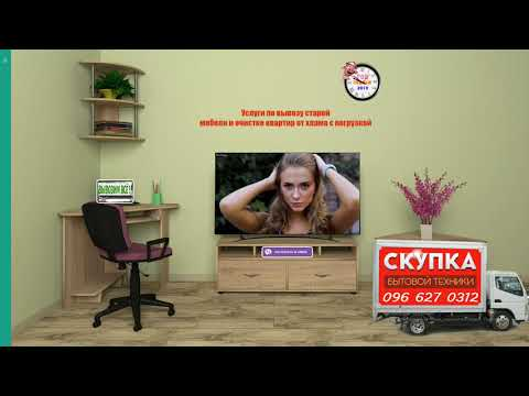 Вывоз мебели и скупка бытовой техники в Одессе