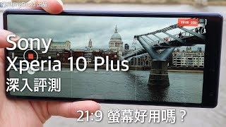[中文字幕] Sony Xperia 10 Plus 深入評測,21:9 超闊螢幕好用嗎?Andro...