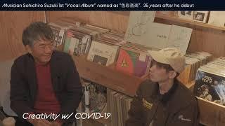 "World Standard 鈴木惣一朗 presents ""STELLA TALK SESSIONS"" with ayU tokiO 猪爪東風 (COMPLEXレーベル)Part.2"