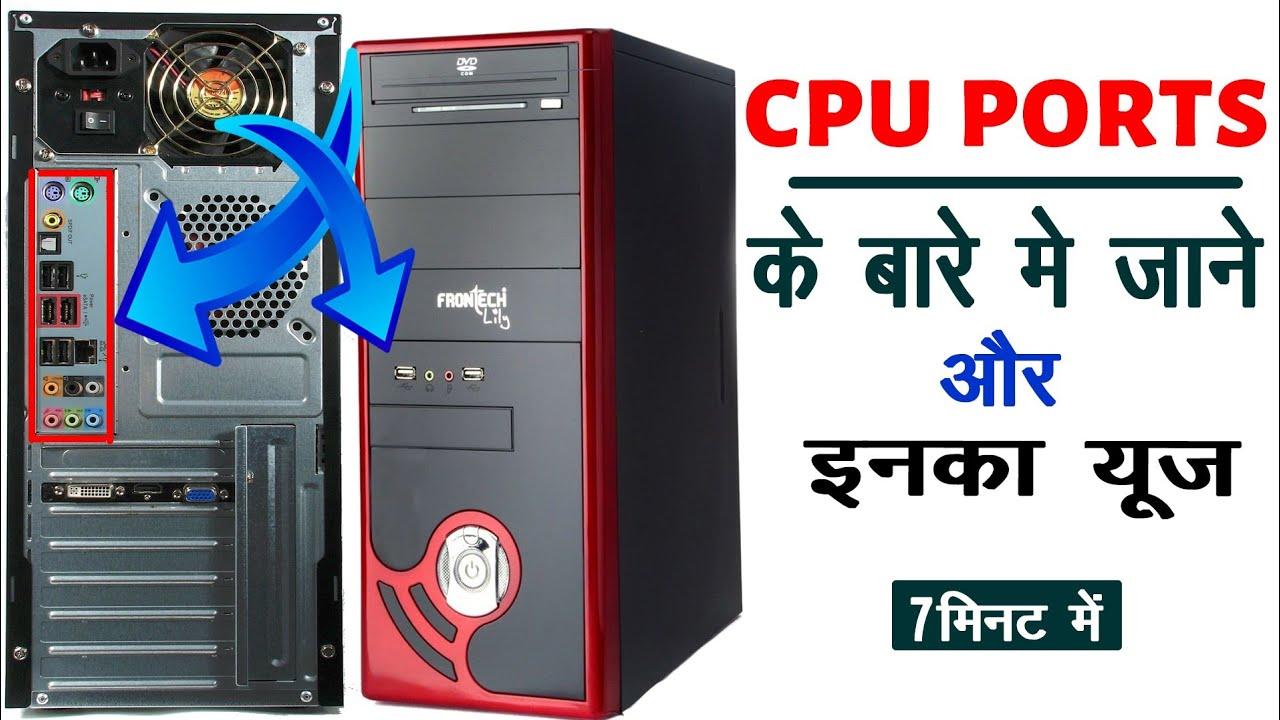 Cpu port and connectors back side and front side|cpu (सीपीयू पोर्ट्स एंड  कनेक्टर्स की जानकारी )