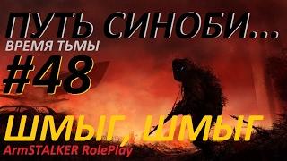 """18+ ArmStalker Online: ПУТЬ СИНОБИ... Время Тьмы 48 Серия """"Шмыг"""""""