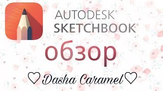 Как рисовать в Autodesk SketchBook? ♡Урок от KiTtEn87♡