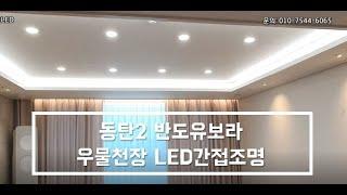 [더에코led조명] 우물천장 LED 간접조명 시공 동탄…