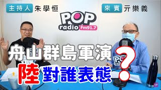 Baixar 2020-08-10《POP搶先爆》朱學恒專訪 軍事評論家 亓樂義