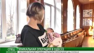 Одесский хирург провёл уникальную операцию на сердце двухмесячного ребенка