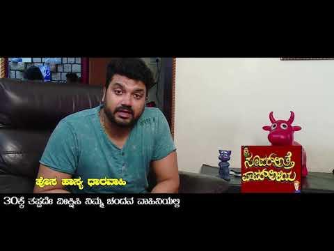 Weekend Comedy | DD Chandana | Promo