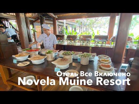 Отель все включено Novela Muine Resort - Вьетнам 19 октября 2019