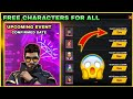 Free characters for all players || upcoming log in reward || Date confirmed #INSTAGAMER