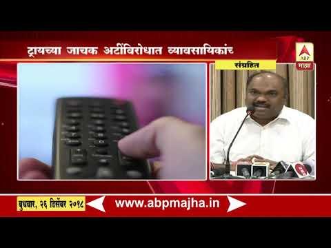 Mumbai : Anil Parab on TV Network Cable Strike